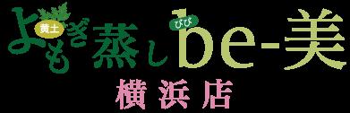 横浜駅前の黄土よもぎ蒸しサロンbe-美